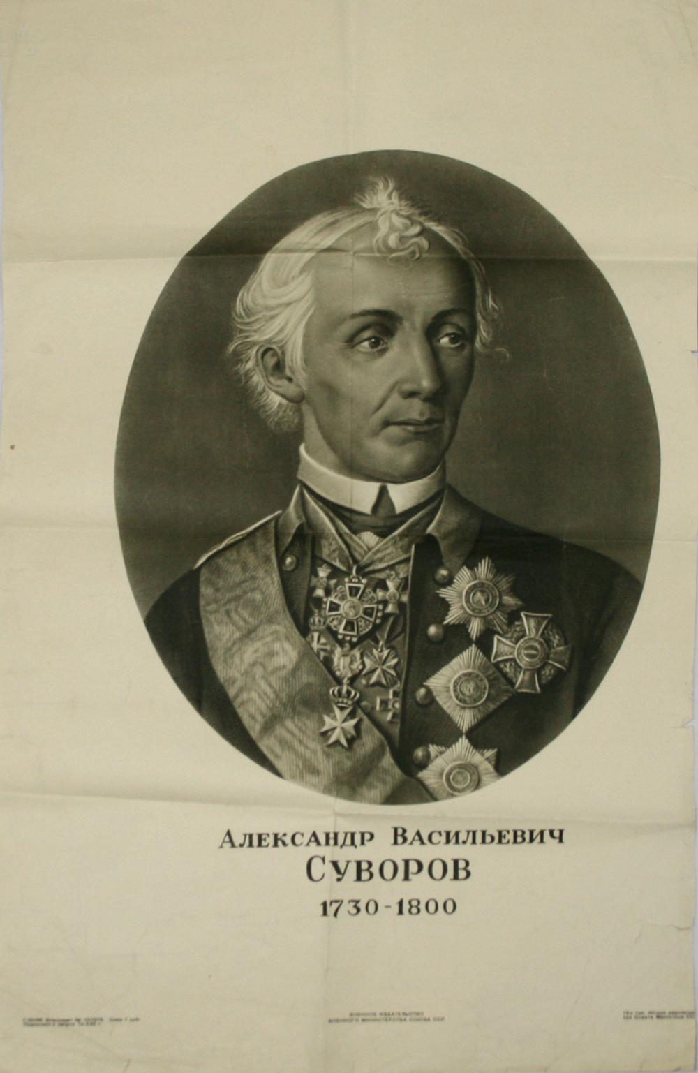 Суворов александр васильевич 30 фотография